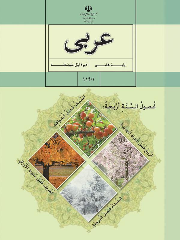 عربی پایه هفتم؛ درس اول بخش اول+ ویدئو